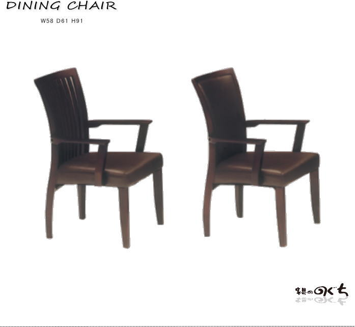 天然木無垢材使用のセミハイバックのダイニングチェアーソフトレザー張り合成皮革 格子デザインS字ライン 木製送料無料 ダークブラウン 肘付き椅子 単品販売