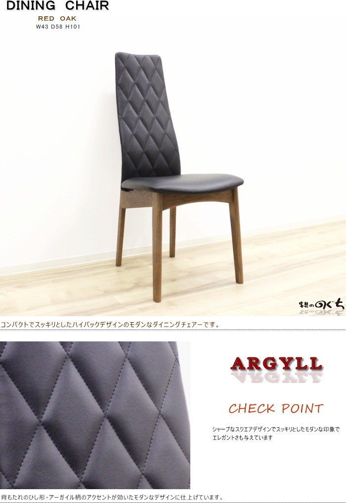 天然木レッドオーク無垢材フレームダイニングチェアー貼り地カスタムオーダーできます木製椅子ソフトレザー国産・日本製・北欧モダン・食卓椅子・布張りエコ仕様