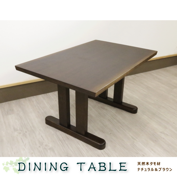 天然木無垢材 タモ材 ダークブラウン ナチュラルLDリビング ダイニング兼用 和風モダン 長方形 正方形ダイニングテーブル 食卓テーブル 単品販売