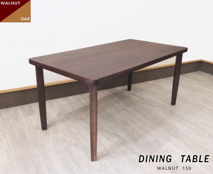 天然木ウォールナット ホワイトオーク無垢材 テーブルデザイナーズ 村澤一晃 食卓テーブル おしゃれ 北欧ダイニングテーブル 4本脚 天板突板 4人掛け 木製