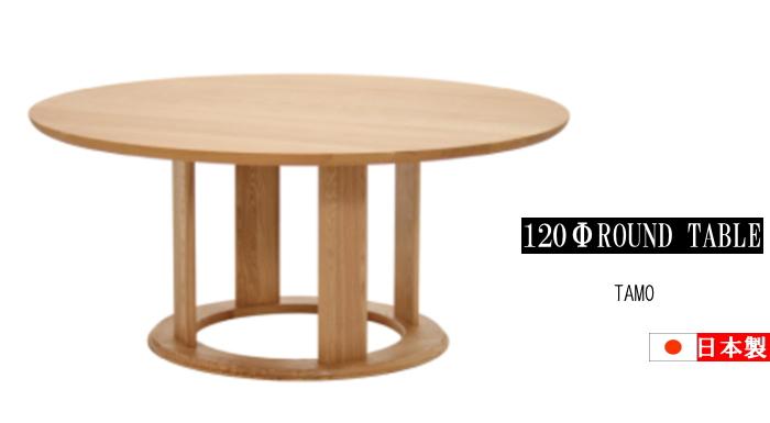 【送料無料】天然木タモ無垢材ラウンド丸テーブルW90・105・120・135・150cm塗装オーダーOK4色・国産日本製・和風モダン・オーダー・ナチュラル木の家具