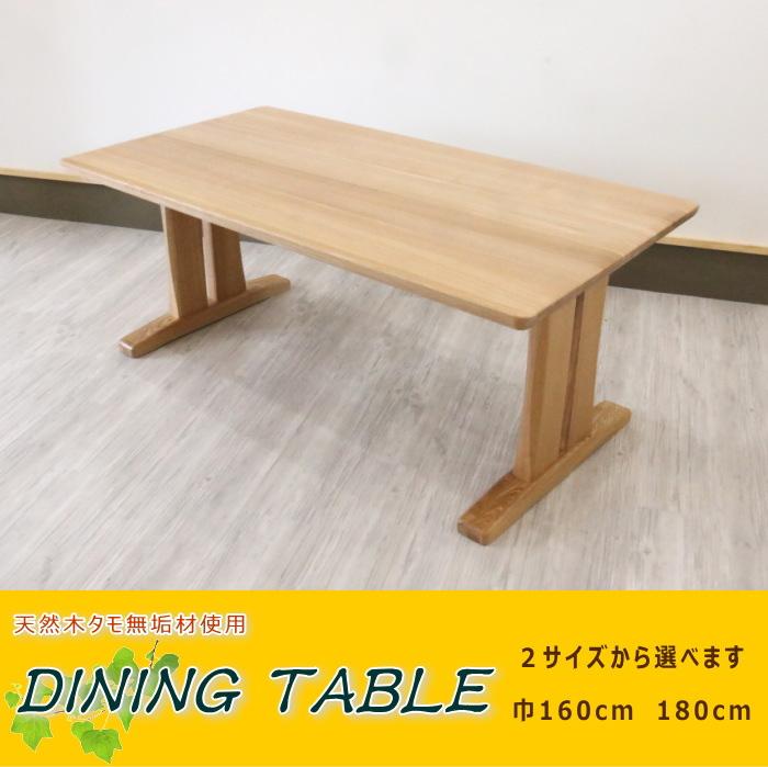 天然木タモ材無垢材ダイニングテーブル巾剥ぎ材木製食卓テーブル2サイズから選べますW160cmW180cmナチュラル送料無料 天厚40mm 総無垢 単品販売 シリーズ商品