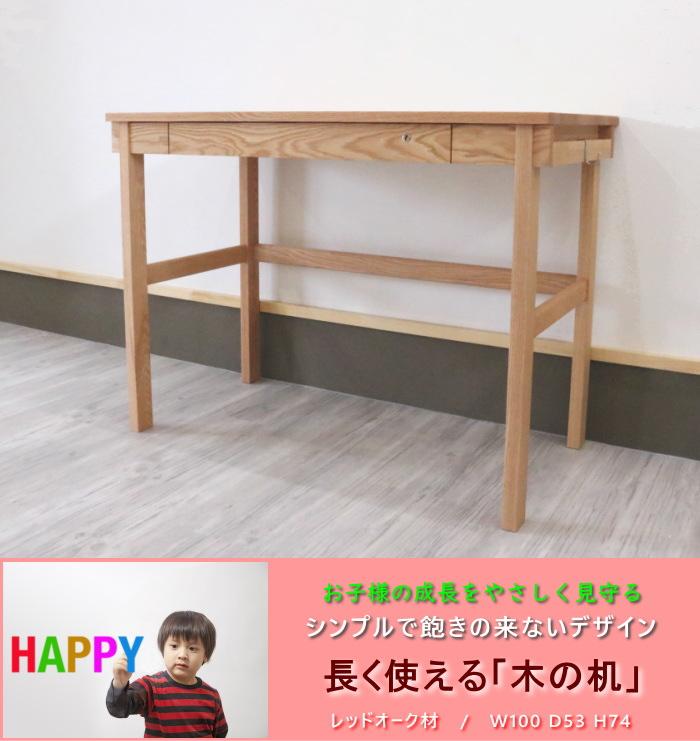 【送料無料】天然木レッドオーク無垢材の学習デスク木製『木の机』将来型デスク・オイル塗装仕上げ国産・日本製本体のみ・平机パソコンデスク・木の風合い・ナチュラル