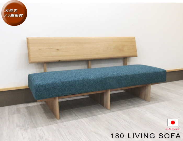 特別オファー 天然木ナラ ウォールナット無垢材 木枠フレーム 布張りカバーリング布張り 3人掛けソファー LD 北欧オシャレ国産・日本製 カスタムオーダーメイド・リビングダイニング, アサカワマチ a3cd5f52