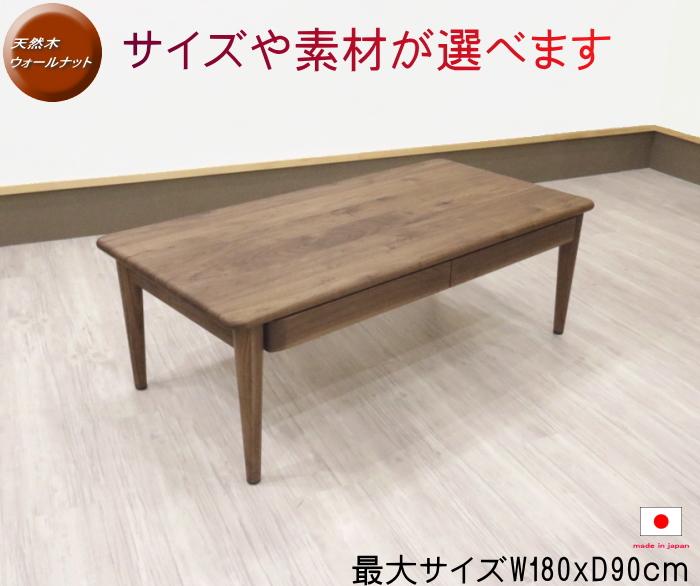 天然木ウォールナット ナラ(オーク) 無垢材 テーブル植物性オイル塗装 日本製 国産 リビングテーブル 木製引出し付 ローテーブル オーダーメイド 受注生産 座卓フロアーテーブル