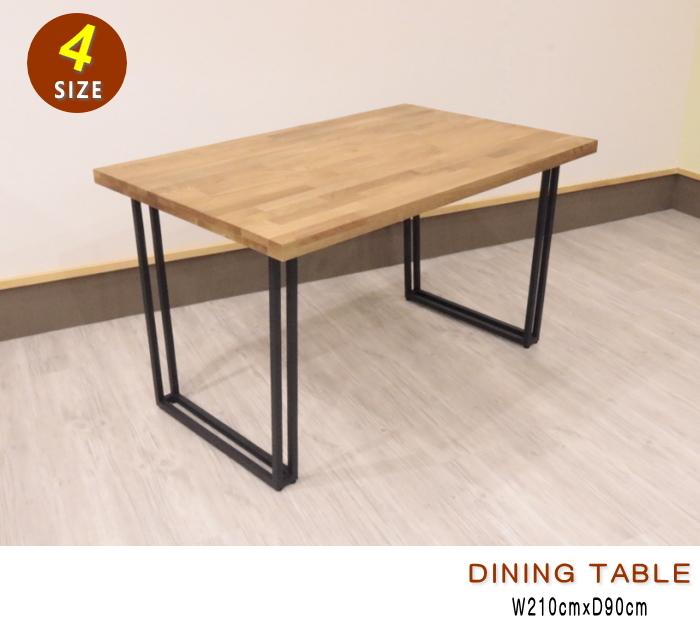 天然木オーク無垢材 ナラ材 ダイニングテーブル 210cm天板無垢 モダン ナチュラル ライト色 スチール脚アイアン 食卓テーブル おしゃれ 長方形 一枚板風