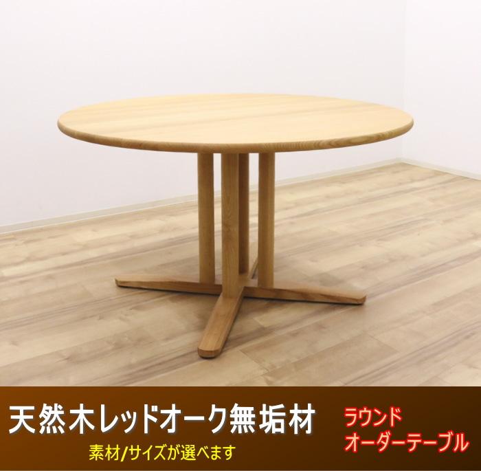 天然木レッドオーク無垢材ラウンドテーブル日本製・国産サイズ・素材をカスタムオーダーOKダイニングテーブル丸テーブル・サークル木製・オーダーメイド・送料無料