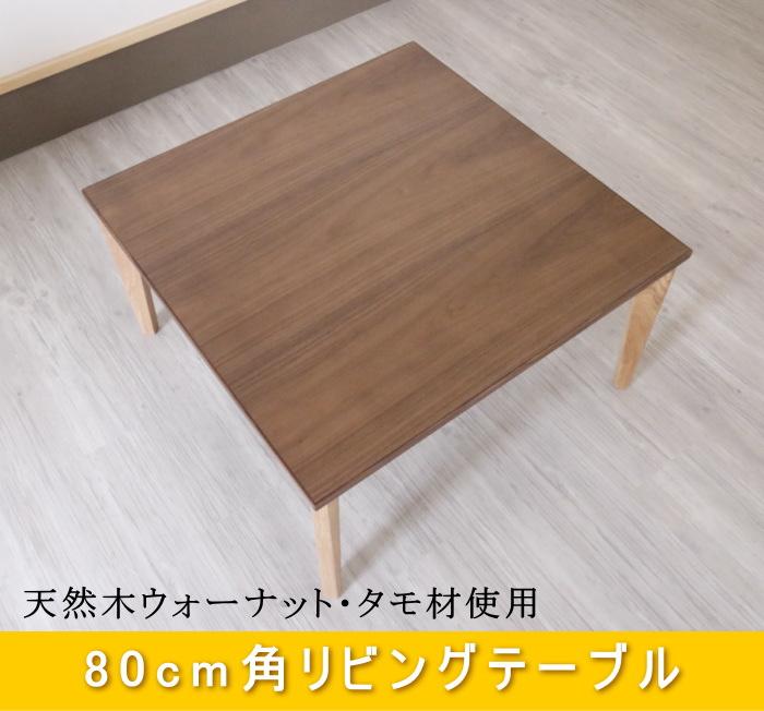 天然木ウォールナット材 タモ無垢材 ツートンカラーセンターテーブル リビングテーブル 四角形 80cm角送料無料 木製 スクエアデザイン お買い得商品