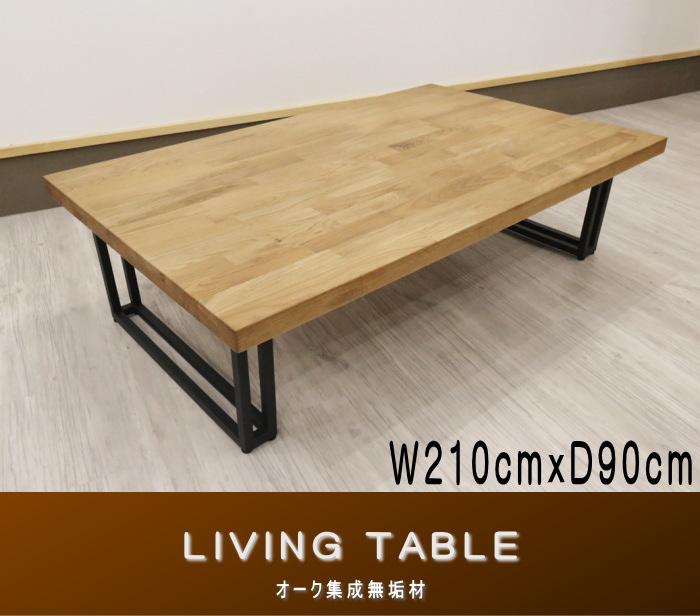 天然木オーク無垢材 ナラ材 リビングテーブル 210cm天板無垢 モダン ナチュラル ライト色 スチール脚アイアン ローテーブル おしゃれ 長方形 一枚板風