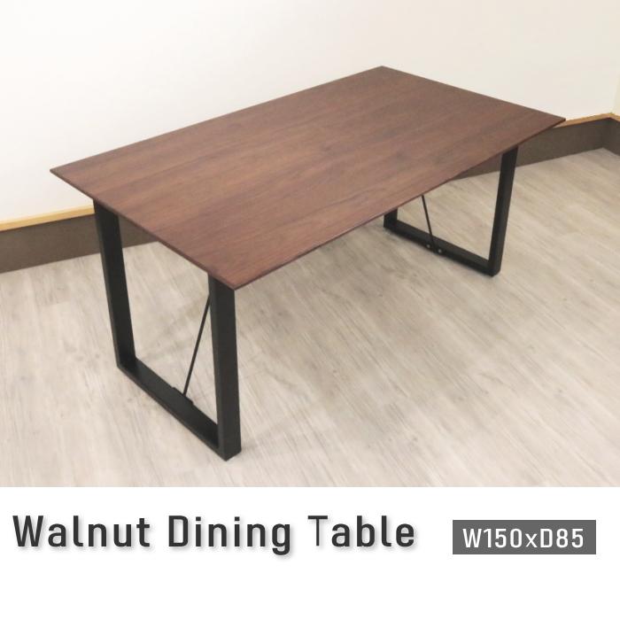 天然木ウォールナット 突き板 ダイニングテーブル食卓テーブル 単品販売 幅150cm W150cm スチール脚ブラック ホワイトオーク オシャレ 北欧 モダン