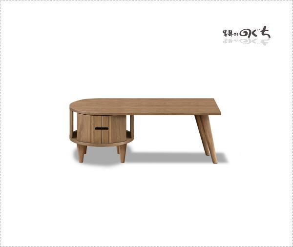天然木ウォールナット/アルダー材使用の日本製・国産のセンターテーブル ナチュラルなレッドオーク材もあります引き出し付き 突板 無垢材使用・エコ仕様仕上げ組み合わせ