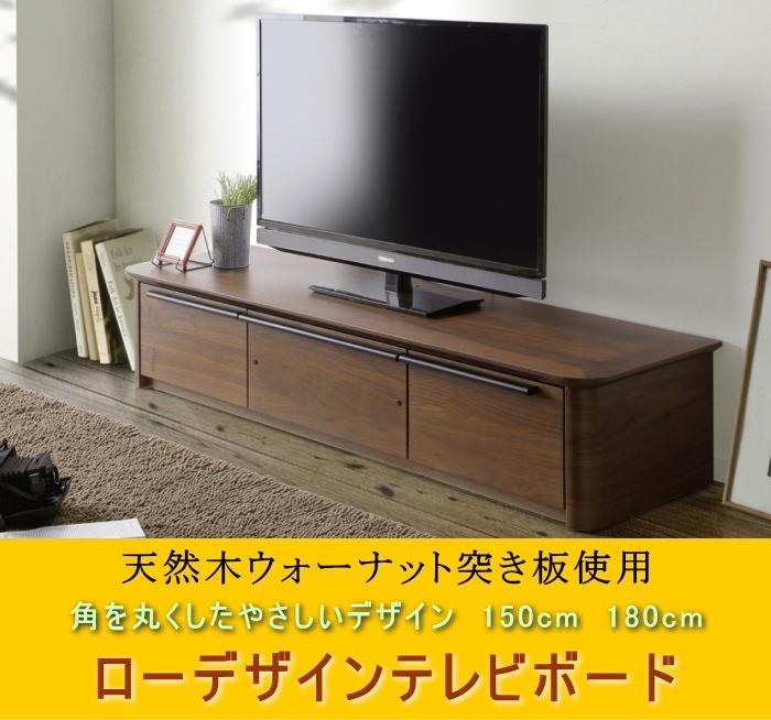 【送料無料】天然木ウォールナット材使用のテレビボード150cm・180cm木製・ウォールナット突き板材ローデザインお買い得なインポート商品フルオープンスライドレール