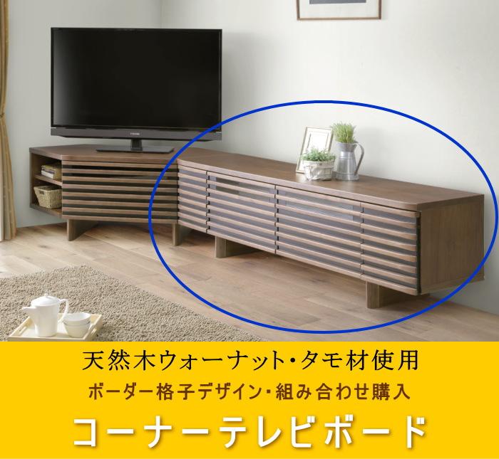 天然木ウォールナット突き板材使用モダンなテレビボード150cm・100cm・113cmコーナータイプ木製ボーダーデザイン格子 横縞 ナチュラルな天然木タモ材もあります木製