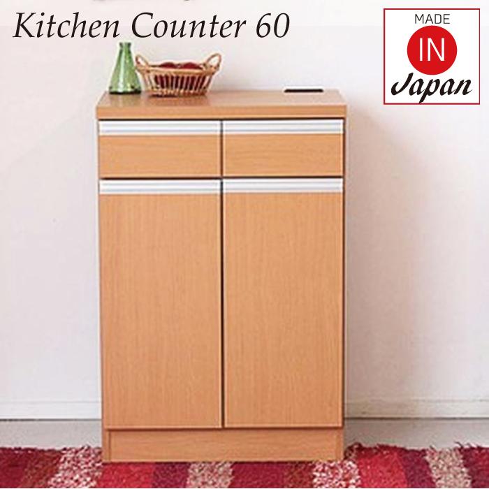 キッチンカウンター 60 カウンター 幅60cm 隙間収納 食器棚 キッチン ダイニング リビング 収納 食器 小物 コンセント付 シンプル ナチュラル
