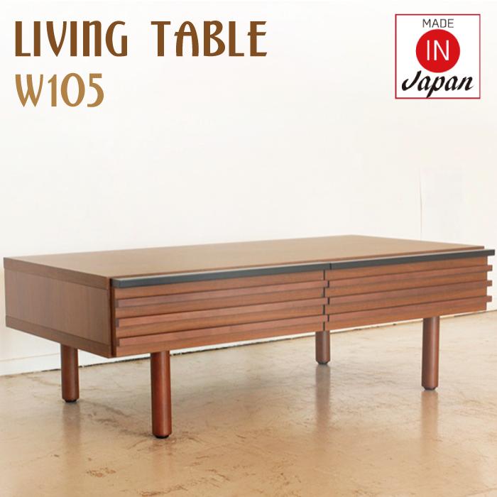 送料込 センターテーブル 幅105cm リビングテーブル ローテーブル 格子 デザイン ラバーウッド 収納 引出 木製 テーブル 国産 完成品 幅105