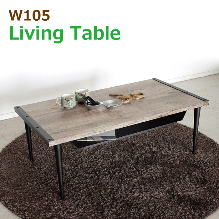 リビングテーブル 100 ローテーブル カフェテーブル おしゃれ ヴィンテージ 古材 西海岸 インテリア アイアン インダストリアル 収納