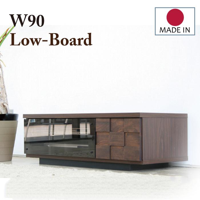 送料込 日本製 ローボード TVボード 前板 手の込んだタイルチップ状の凸凹デザイン アルダー材 オイル塗装 幅90cm ガラス扉 木製 90ローボード 国産 完成品