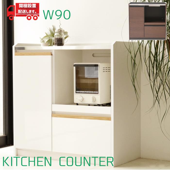 キッチンカウンタ- 90 キッチン収納 レンジ台 木製 おしゃれ ステンレス 食器棚 収納 カウンター スライドテーブル 国産品 キッチン棚 ブラウン ホワイト