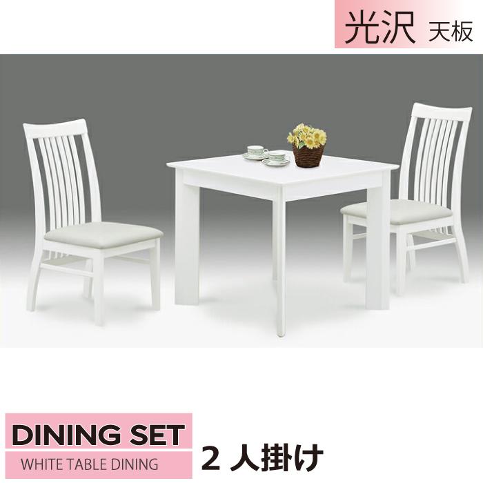 ダイニングテーブルセット 3点 白 ホワイト ダイニングセット おしゃれ 北欧風 モダン ダイニングテーブル 3点セット ダイニングチェア 食卓セット ホワイト エナメル塗装