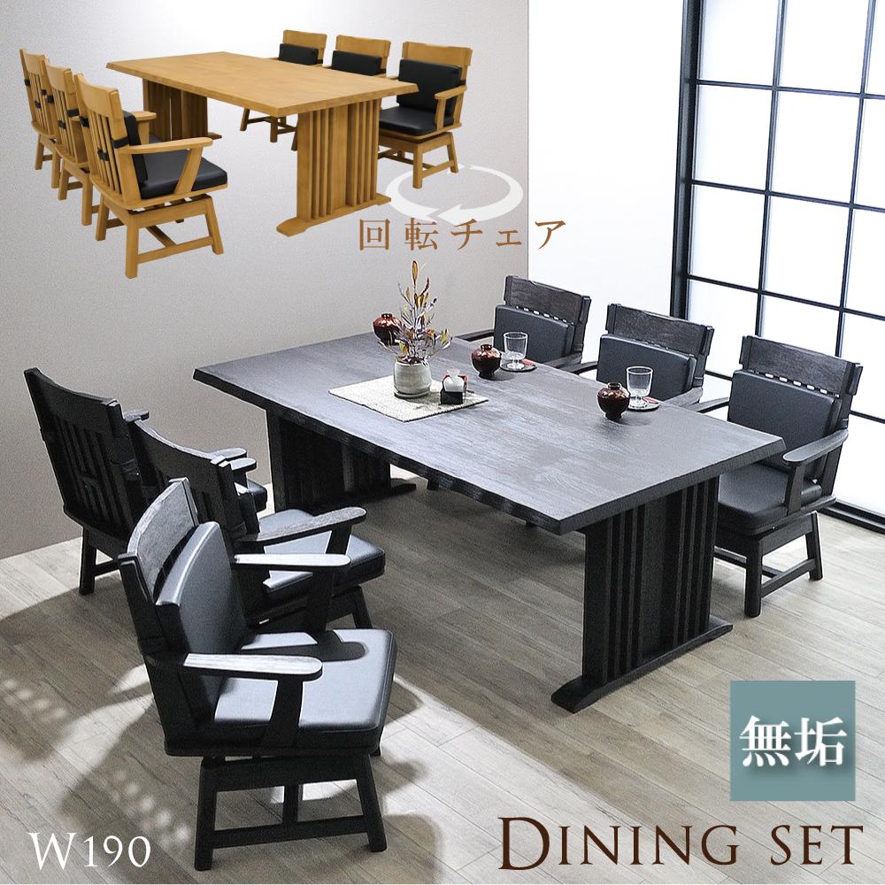 ダイニングテーブルセット 6人掛け ダイニングセット 回転椅子 7点 ダイニングテーブル ダイニングチェア 和風 ダイニング 7点セット 食卓セット 和モダン ラバーウッド無垢 回転式チェア 浮造り テーブル幅190