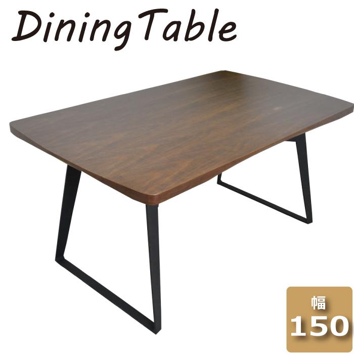 ダイニングテーブル 幅150 4人用 北欧 モダン テーブル 150 ウォールナット 黒脚 アイアン 北欧モダン ヴィンテージ調 レトロ 木目