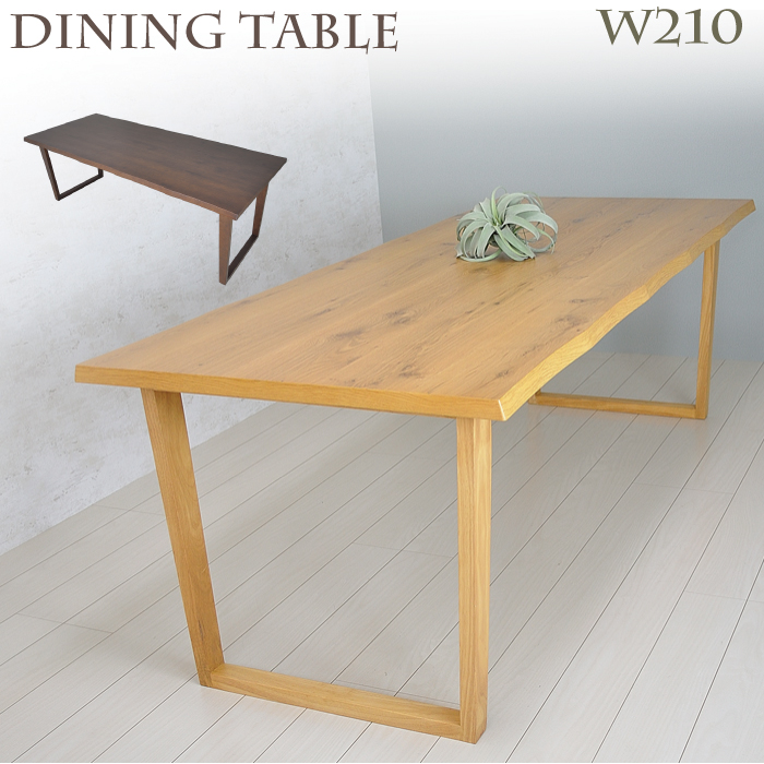 ダイニングテーブル モダン 北欧 おしゃれ ダイニング イス テーブル 幅210 大型 食卓テーブル 木製 木目 オーク ナチュラル ブラウン モデルルーム マンション リビング インテリア