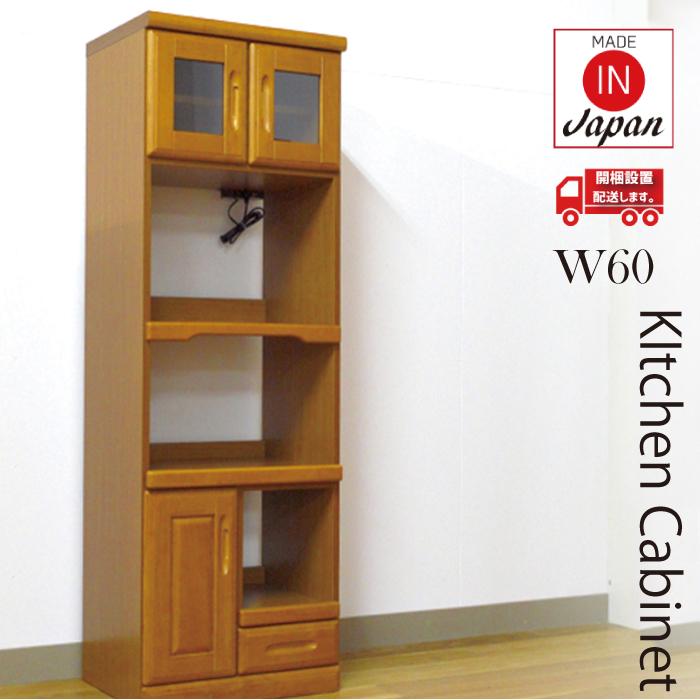 開梱設置配送 キッチンボード 幅60 キッチン収納 食器棚 キッチン 収納 木製 日本製 国産 大川家具 60収納1型