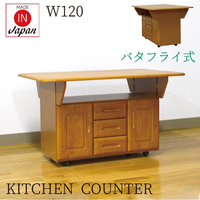 送料込 キッチンカウンター 幅90 幅90cm キッチン カウンター 収納 台所収納 木製 キャスター付き 日本製 国産 大川家具 120Wカウンター