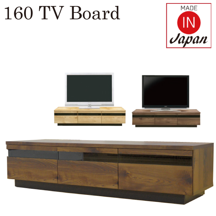 テレビボード 幅160 おしゃれ モダン TVボード テレビ台 完成品 ナチュラル ブラウン 木製 スタイリッシュ 国産 大川家具 幅160cm【TVボードのみの販売です】