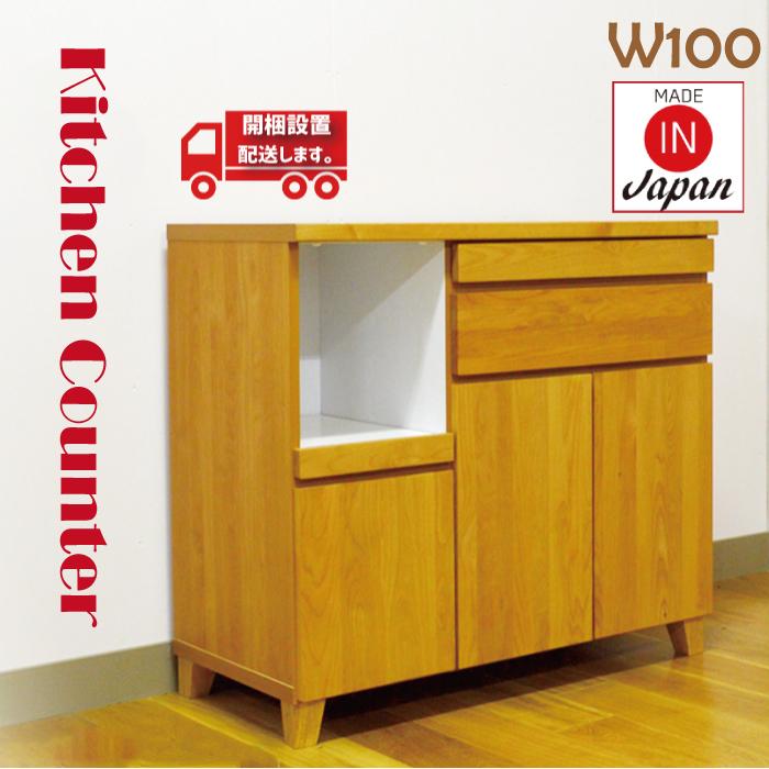 キッチンカウンター 食器棚 幅100 100cm カウンター 食器収納 収納力 木製 日本製 幅100cm ガラス扉 オープン棚 国産 完成品