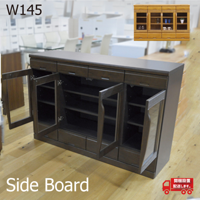 開梱設置配送 サイドボード 幅145 キッチン リビング ガラス キャビネット 木製 家具 収納ボード 無垢材 完成品