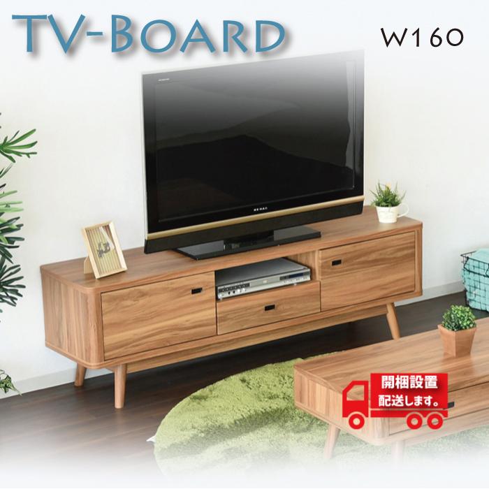 テレビボード テレビ台 ロータイプ ローボード TV台 TVボード 幅160 北欧 完成品