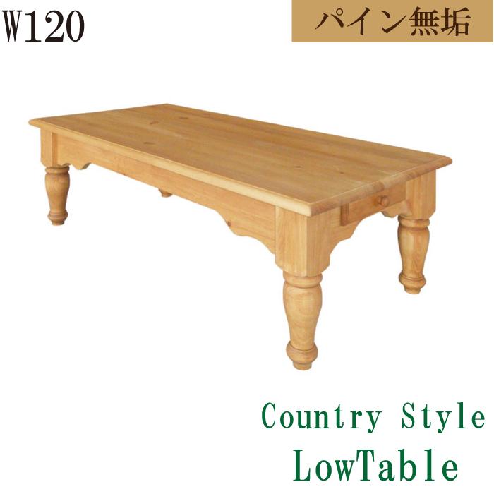 送料込 テーブル 幅120cm ローテーブル カントリー センターテーブル リビングテーブル おしゃれ 無垢材 木製 幅120