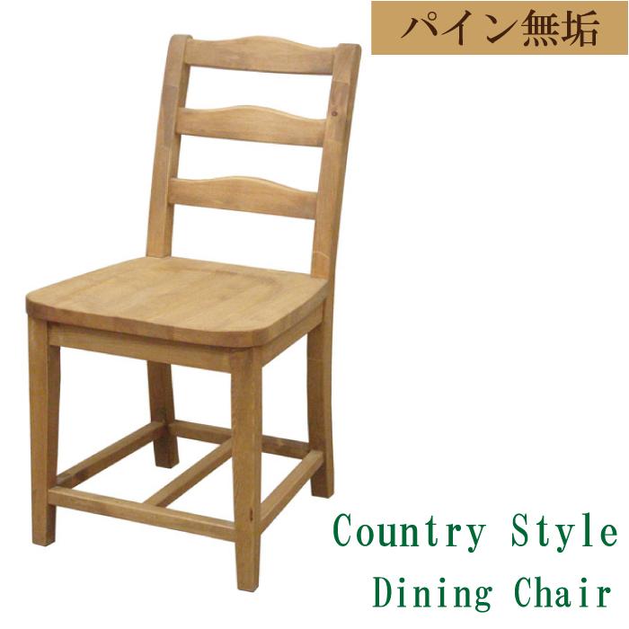 送料込 ダイニングチェア 幅45 幅44 カントリー ダイニング チェア 椅子 座り心地 ナチュラル 木の温もりが感じられる カントリーダイニング パイン材 幅45cm 幅44cm チェア