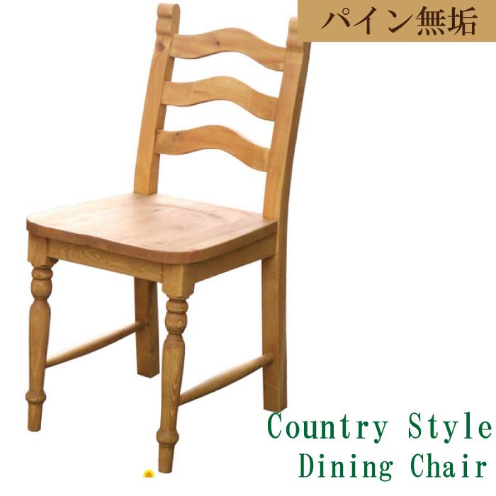 送料込 ダイニングチェア 幅41 カントリー ダイニング 前脚 デザイン ロクロ チェア 椅子 ナチュラル 木の温もりが感じられる カントリーダイニング パイン材 幅41cm チェア