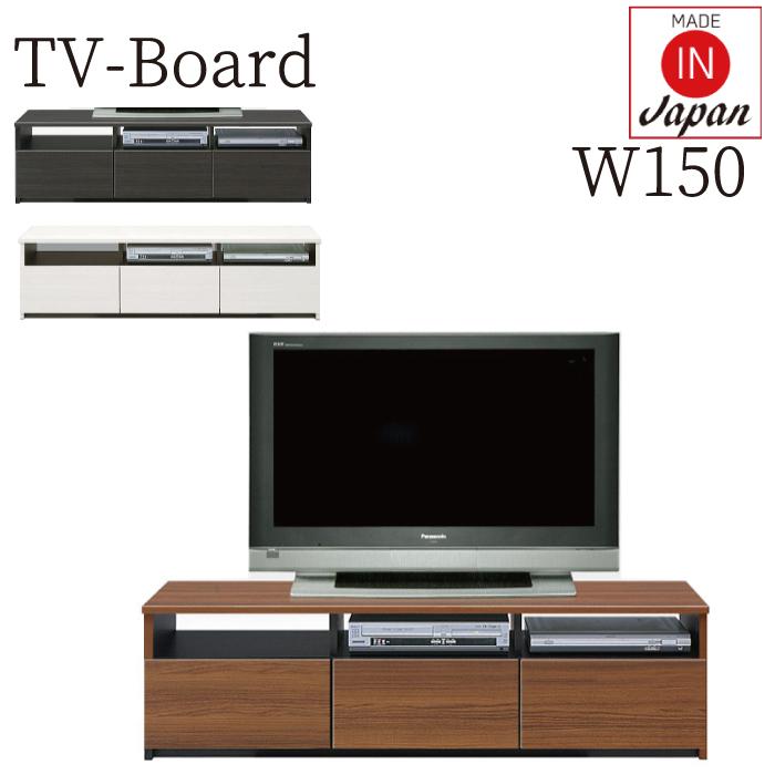 テレビボード 幅150 おしゃれ 収納 TVボード テレビ台 完成品 ブラウン ホワイト 引出し 国産 大川家具 幅150cm 【 TVボード のみの販売です 】