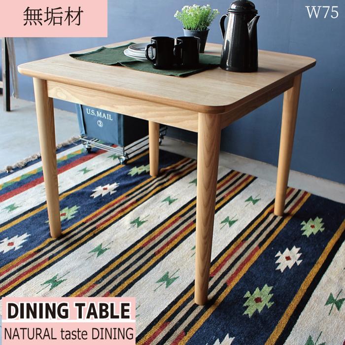 ダイニングテーブル テーブル 幅75 北欧風 おしゃれ ナチュラル 食卓 ダイニング用 木製 アッシュ 2人用 カフェ風