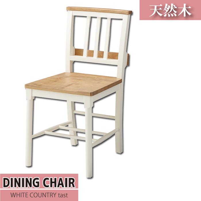 ダイニングチェア 椅子 おしゃれ カントリー ラック付 チェア 収納付 木製椅子 完成品