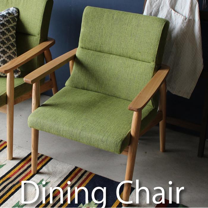 ダイニングチェア 単品 座面幅44 北欧風 食堂椅子 イス 布貼り アッシュ 天然木 布貼りチェア ファブリックチェア グリーン コットン 肘掛け アームチェア チェア1脚