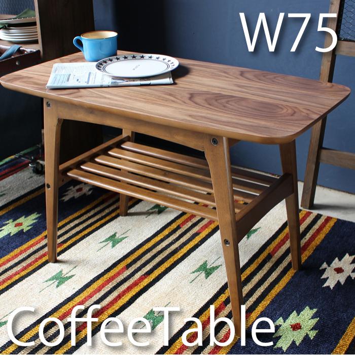 コーヒーテーブル おしゃれ 幅75 ラック付 ウォルナット サイドテーブル ローテーブル 天然木 ラバーウッドミッドセンチュリー レトロ カフェテーブル 木目 木製テーブル