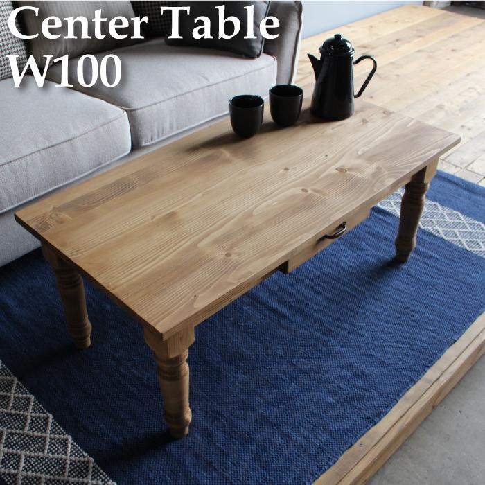 センターテーブル 100 引出し ローテーブル おしゃれ 木製 天然木 カントリー調 テーブル パイン材 無垢 コーヒーテーブル アンティーク カフェテーブル リビングテーブル 無垢 北欧リビング家具 カントリー家具 レトロ