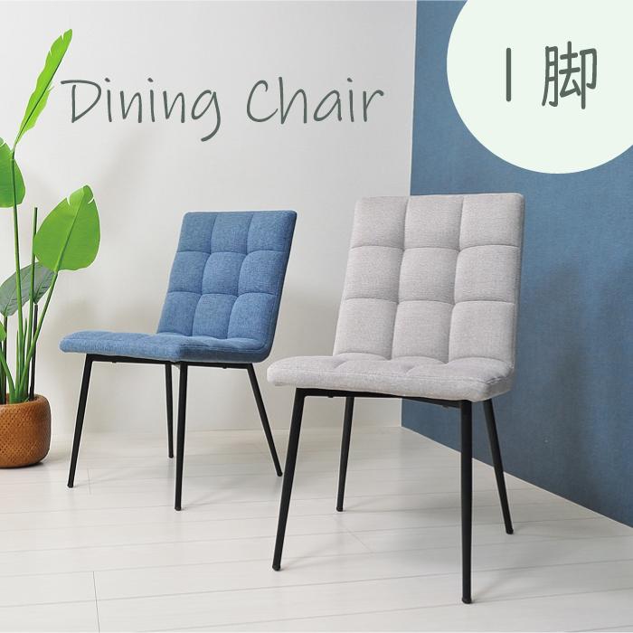 ダイニングチェア おしゃれ 北欧 シンプル カフェチェア ファブリック アイアン 椅子 いす 1脚 カフェ 単品 待合 オフィス ホテル 民泊 リノベーション ショールーム 【単品販売】