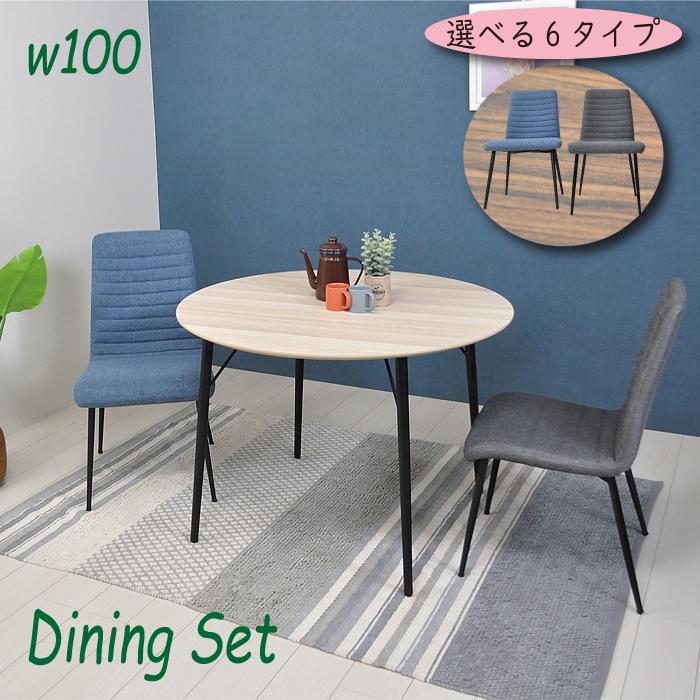 ダイニングテーブルセット 2人 丸 白 円形 北欧 おしゃれ 丸 ダイニングテーブル カフェ風 カフェ ファブリック コンパクト ひとり暮らし ショールーム用 オフィス什器 応接 商談 待合 2人掛け ダイニング3点セット ダイニングセット 3点 食卓セット 幅100 チェア2脚
