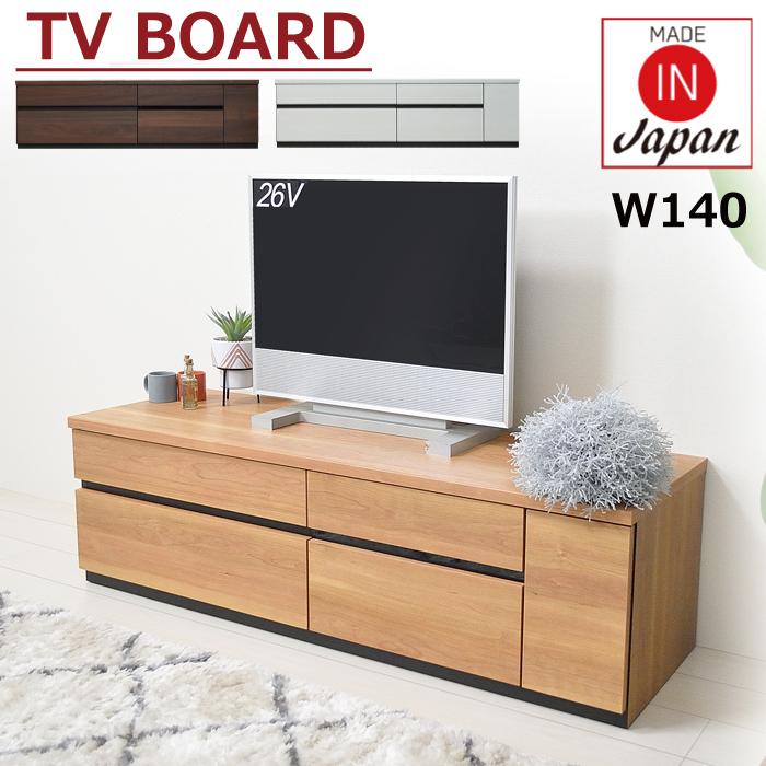 テレビ台 ローボード 140 収納 TVボード TV台 白 幅140 高40 おしゃれ 木目 北欧 木製 引出し 国産 日本製 完成品