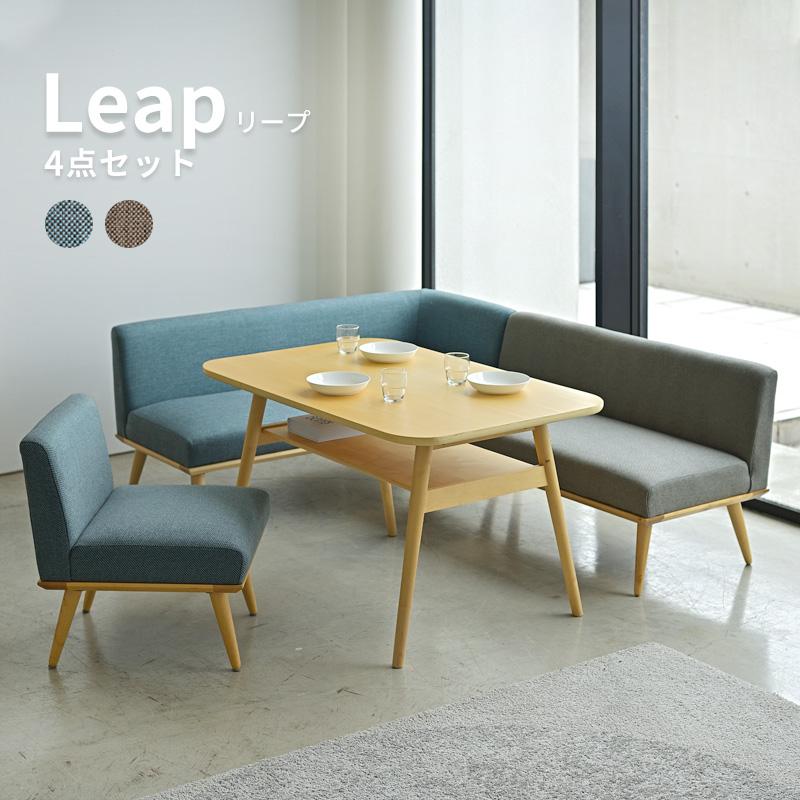 リープ leap ダイニング4点セット テーブル 1Pソファ 2Pソファ カウチソファ 5人用
