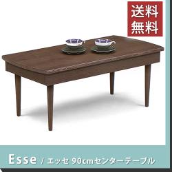 国産/送料無料/伸長式 センターテーブル/コーヒーテーブル/サイドテーブル/リビングテーブル/座卓/DBR/ES エッセ90cm センターテーブル 伸長式 机 テーブル 無垢 BR
