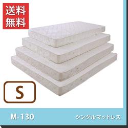 送料無料/快適/安眠/ボンネル/マットレス/ベッド M-130 シングルマットレス