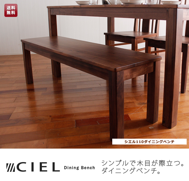 kagu-rashi | Rakuten Global Market: Dining bench bench Chair dining ...