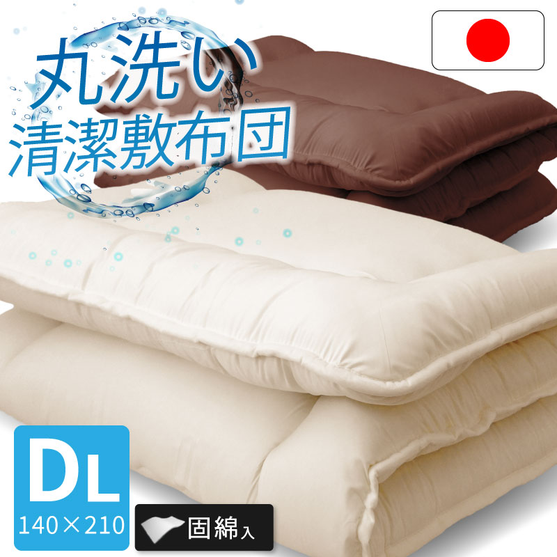 purchase cheap cc421 779fe (domestic double futon made in Japan) (固綿入 り) a washable cleanliness futon  mattress mattress