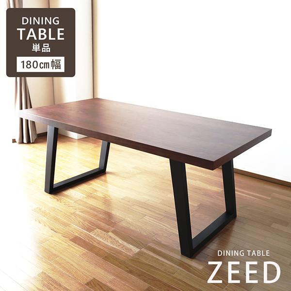 (ダイニングテーブル テーブル単品 モダン) ジード180ダイニングテーブル単品